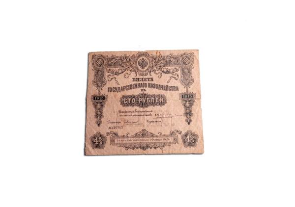 100 rubli 1915 a