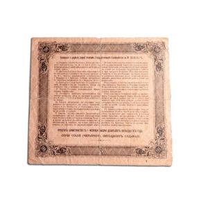 100 rubli 1915 b