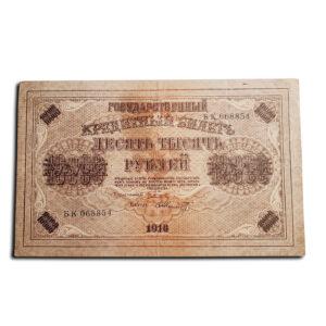 10000 Rubli 1918