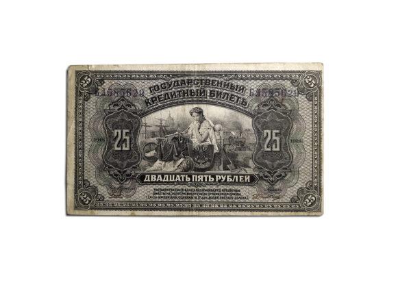 25 rubli 1918 1a