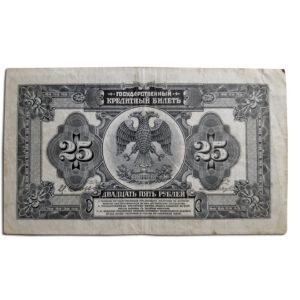 25 rubli 1918 1b