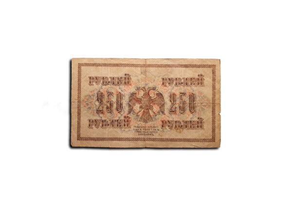 250 rubli 1917 1a