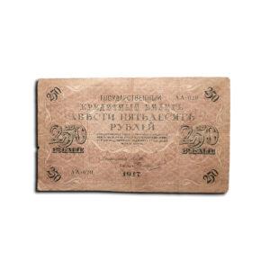 250 rubli 1917 1b