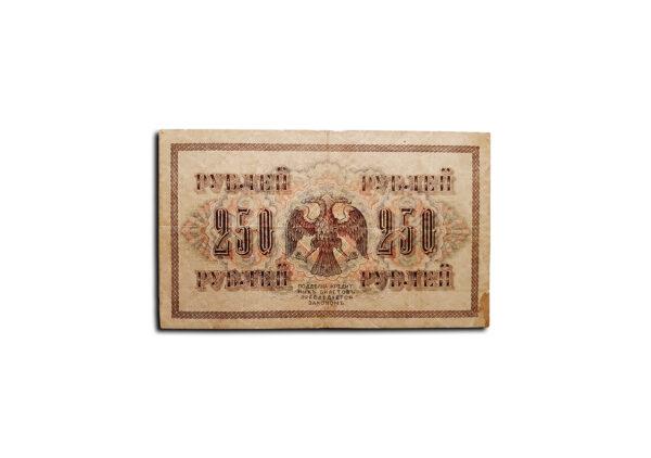 250 rubli 1917 2a