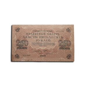 250 rubli 1917 2b