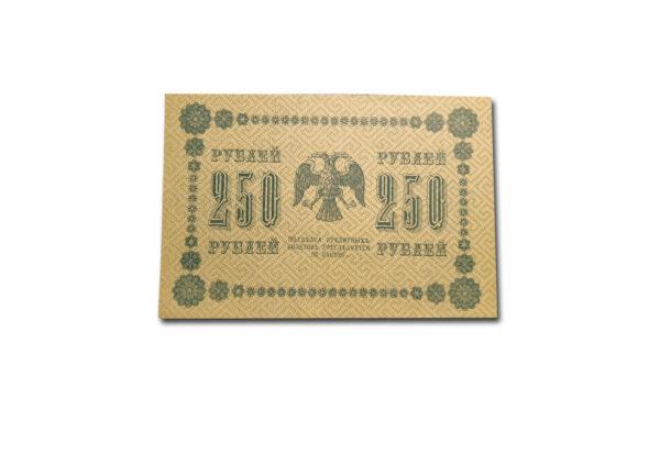 250 rubli 1918 1a