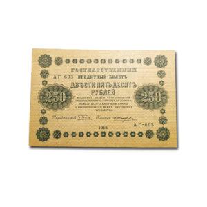 250 rubli 1918 1b