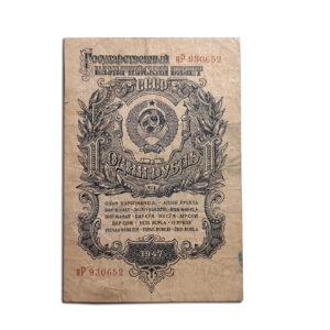 1 Rubel 1947
