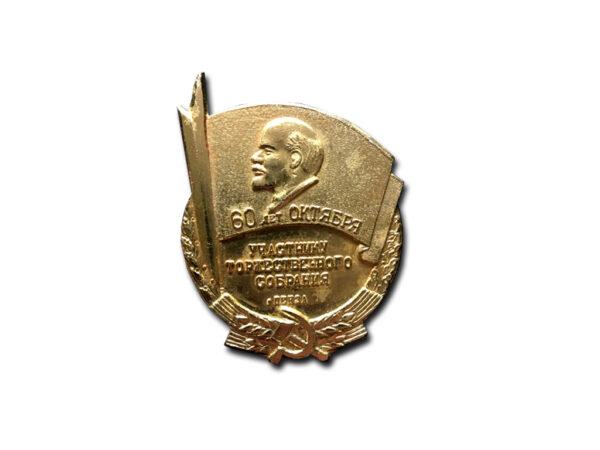 odznaka zssr 1