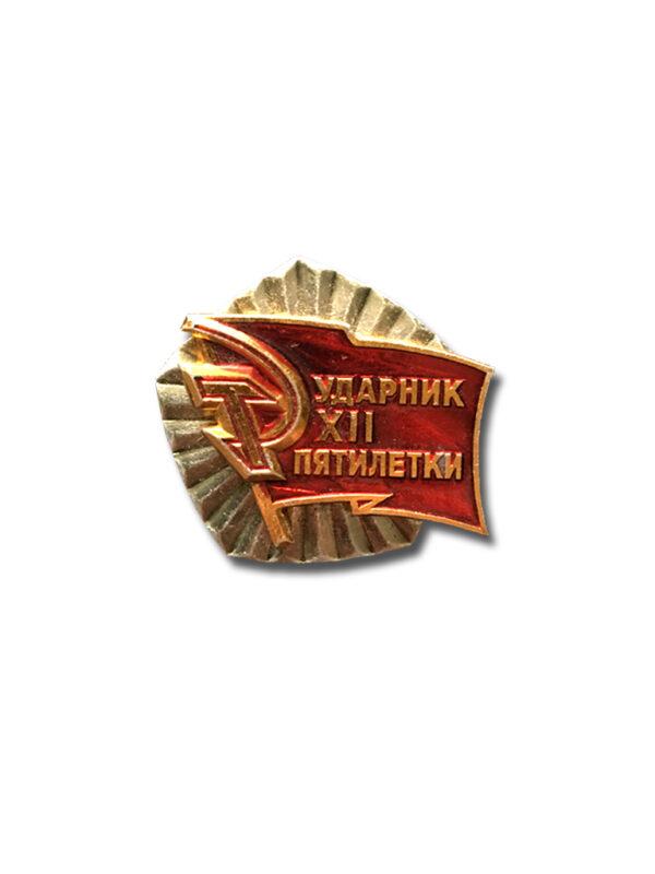 odznaka zssr 3